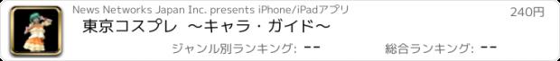 おすすめアプリ 東京コスプレ  〜キャラ・ガイド〜