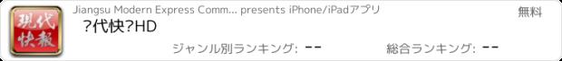 おすすめアプリ 现代快报HD