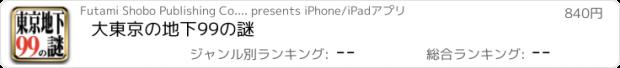 おすすめアプリ 大東京の地下99の謎
