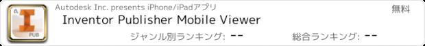 おすすめアプリ Inventor Publisher Mobile Viewer