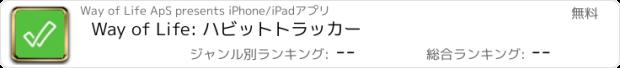 おすすめアプリ Way of Life - Habit Tracker