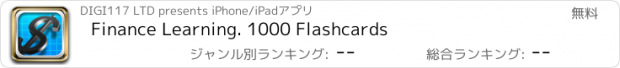 おすすめアプリ Finance Learning. 1000 Flashcards