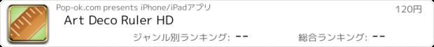 おすすめアプリ Art Deco Ruler HD