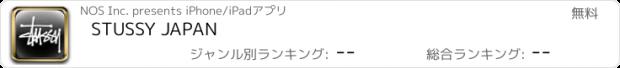 おすすめアプリ STUSSY JAPAN