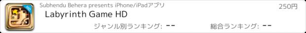 おすすめアプリ Labyrinth Game HD