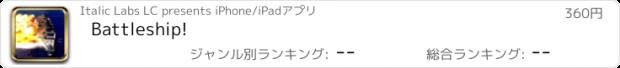 おすすめアプリ Battleship!