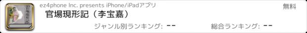 おすすめアプリ 官場現形記(李宝嘉)