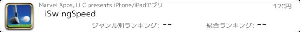 おすすめアプリ iSwingSpeed