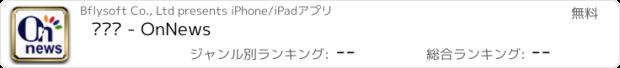 おすすめアプリ 온뉴스 - OnNews