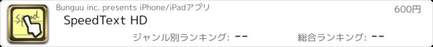 おすすめアプリ SpeedText HD