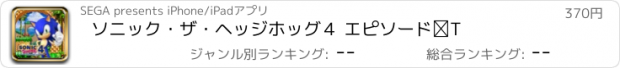 おすすめアプリ ソニック・ザ・ヘッジホッグ4 エピソードⅠ