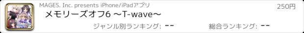 おすすめアプリ メモリーズオフ6 〜T-wave〜