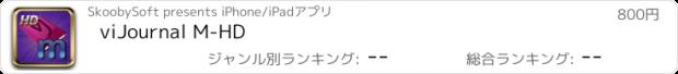 おすすめアプリ viJournal M-HD