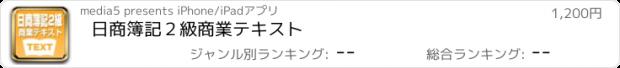 おすすめアプリ 日商簿記2級商業テキスト