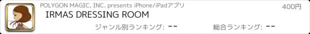 おすすめアプリ IRMAS DRESSING ROOM
