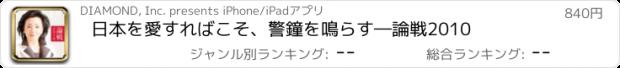 おすすめアプリ 日本を愛すればこそ、警鐘を鳴らす―論戦2010