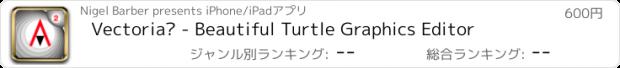 おすすめアプリ Vectoria² - Beautiful Turtle Graphics Editor