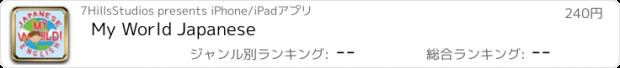 おすすめアプリ My World Japanese