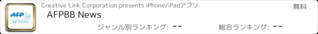 おすすめアプリ AFPBB News