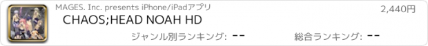 おすすめアプリ CHAOS;HEAD NOAH HD