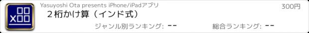 おすすめアプリ 2桁かけ算(インド式)