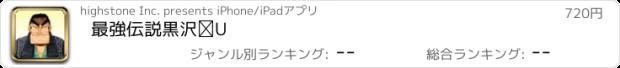 おすすめアプリ 最強伝説 黒沢 Ⅱ