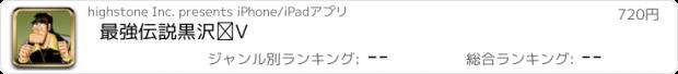 おすすめアプリ 最強伝説 黒沢 Ⅲ
