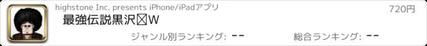 おすすめアプリ 最強伝説 黒沢 Ⅳ