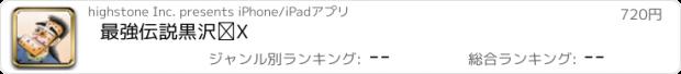 おすすめアプリ 最強伝説 黒沢 Ⅴ