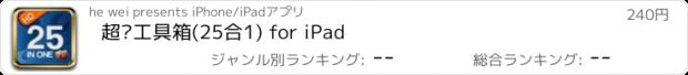 おすすめアプリ 超级工具箱(25合1) for iPad
