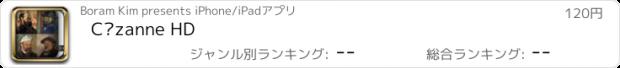 おすすめアプリ Cézanne HD