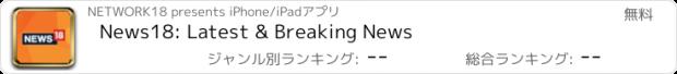 おすすめアプリ News18 Latest & Breaking News