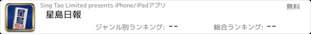 おすすめアプリ 星島日報
