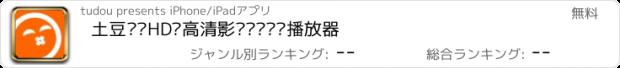 おすすめアプリ 土豆视频HD—高清影视综艺视频播放器