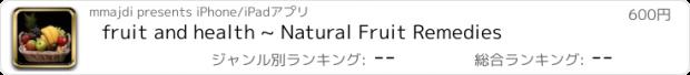 おすすめアプリ fruit and health ~ Natural Fruit Remedies