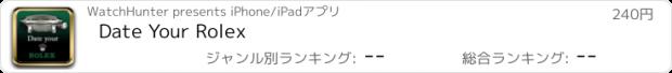 おすすめアプリ Date Your Rolex