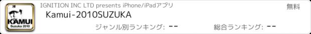 おすすめアプリ Kamui-2010SUZUKA
