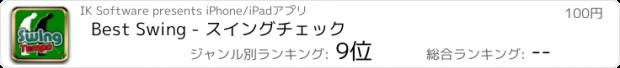 おすすめアプリ Best Swing - ベストスイング