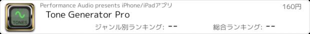 おすすめアプリ Tone Generator Pro