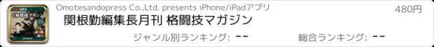 おすすめアプリ 関根勤編集長 月刊 格闘技マガジン