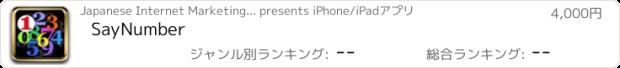 おすすめアプリ SayNumber