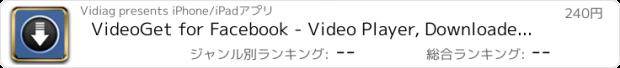 おすすめアプリ VideoGet for Facebook - Video Player, Downloader & Download Manager
