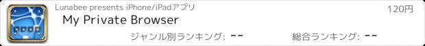 おすすめアプリ My Private Browser