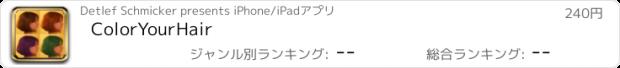 おすすめアプリ ColorYourHair