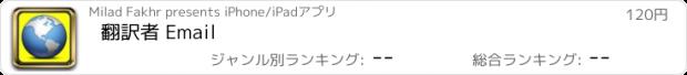 おすすめアプリ 翻訳者 Email