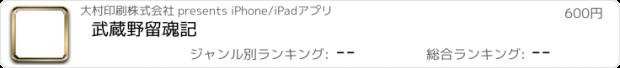 おすすめアプリ 武蔵野留魂記