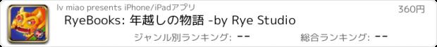 おすすめアプリ RyeBooks: 年越しの物語 -by Rye Studio