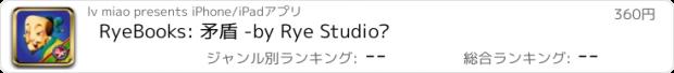 おすすめアプリ RyeBooks: 矛盾 -by Rye Studio™