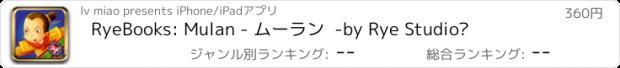 おすすめアプリ RyeBooks: Mulan - ムーラン  -by Rye Studio™