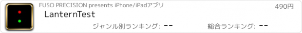 おすすめアプリ LanternTest